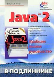 Java 2. Наиболее полное руководство