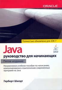 Java. Руководство для начинающих. 5-е издание