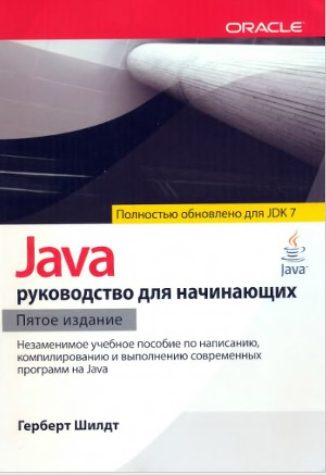 Java: руководство для начинающих (ЛП)