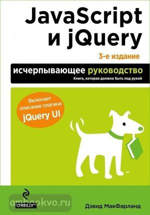 JavaScript и jQuery: исчерпывающее руководство