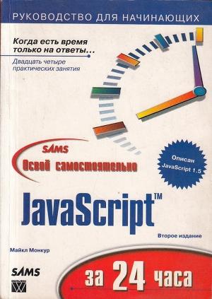 JavaScript за 24 часа освой самостоятельно