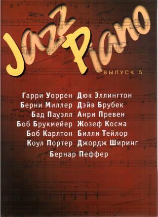 Jazz Piano, выпуск 5