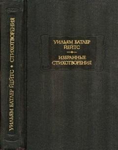 Йейтс У. Б. Избранные стихотворения лирические и повествовательные