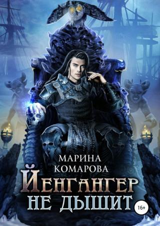 Йенгангер не дышит [publisher: SelfPub.ru;  = Враг хозяина штормов]