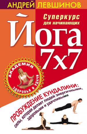 Йога 7x7. Суперкурс для начинающих