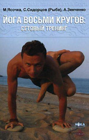Йога 8 кругов - сетовый тренинг