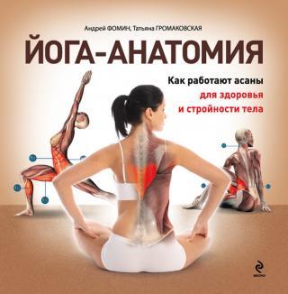 Йога-анатомия. Как работают асаны для здоровья и стройности тела