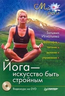 Йога – искусство быть стройным