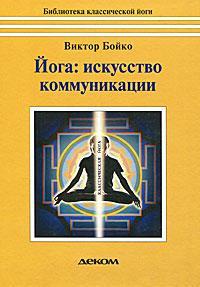 Йога: искусство коммуникации. Издание четвертое, исправленное и дополненное
