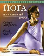 Йога начальный курс
