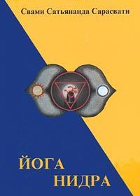Йога-нидра
