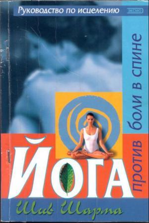 Йога против боли в спине