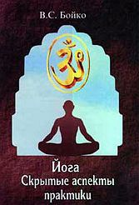 Йога. Скрытые аспекты практики
