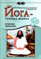 Йога-Сукшма-Вьяяма