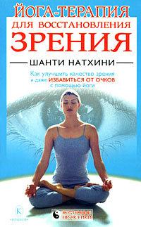 Йога-терапия для восстановления зрения (Йога прозрения)