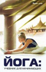 Йога: учебник для начинающих