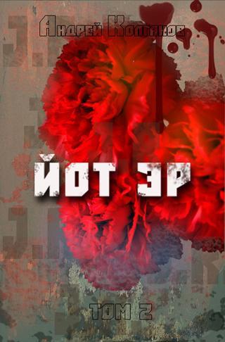 Йот Эр. Том 2