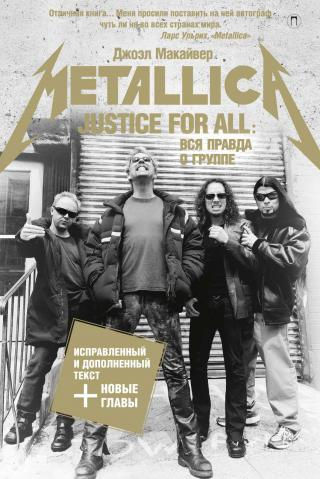 Justice For All: Вся правда о группе «Metallica» [litres]