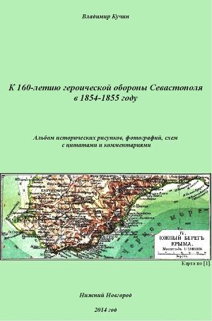 К 160-летию героической обороны Севастополя в 1854-1855 году (СИ)