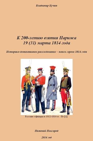 К 200-летию взятия Парижа в 1814 году (СИ)