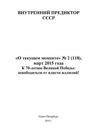 К 70-летию Великой Победы: освободиться от власти иллюзий!