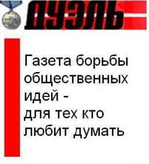 """""""К барьеру!""""_2009_N 1"""
