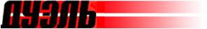 К Барьеру! (запрещённая Дуэль) №21 от 13.10.2009