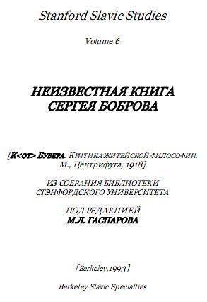 К. Бубера. Критика житейской философии