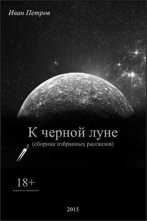 К черной луне (СИ)