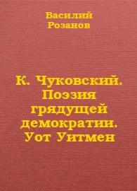 К. Чуковский. Поэзия грядущей демократии. Уот Уитмен