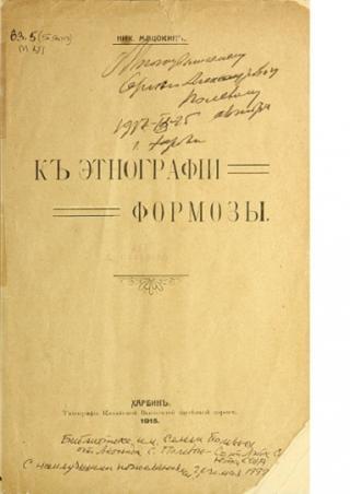 К этнографии Формозы