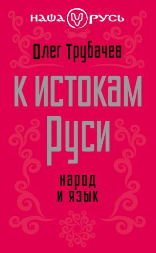 К истокам Руси [Народ и язык]
