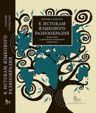 К истокам языкового разнообразия [Десять бесед о сравнительно-историческом языкознании с Е. Я. Сатановским]