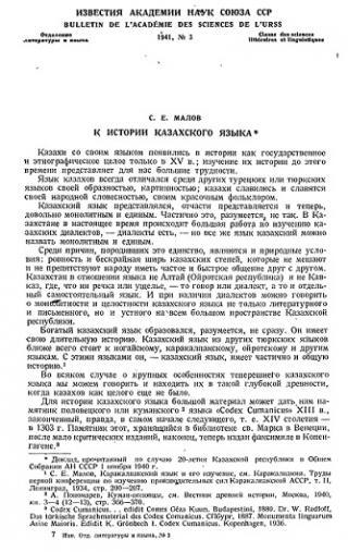 К истории казахского языка