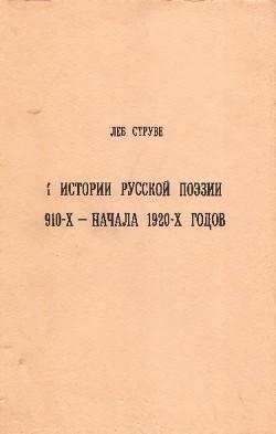 К истории русской поэзии 1910-х — начала 1920-х годов