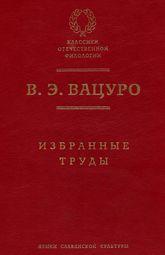 К изучению «Дум» К.Ф.Рылеева
