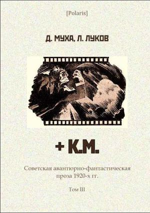 + К.М. Советская авантюрно-фантастическая проза 1920-х гг. Том III.