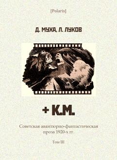 + K.M.