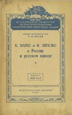 К. Маркс и Ф. Энгельс о России и русском народе