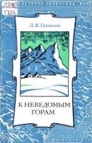 К неведомым горам: Путешествия С. В. Обручева
