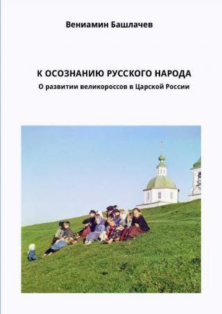 К осознанию русского народа [О развитии великороссов в Царской России]