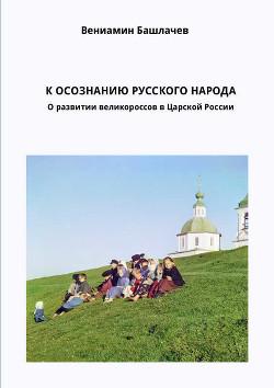 К осознанию русского народа: О развитии великороссов в Царской России