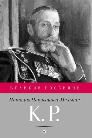 К. Р. Баловень судьбы
