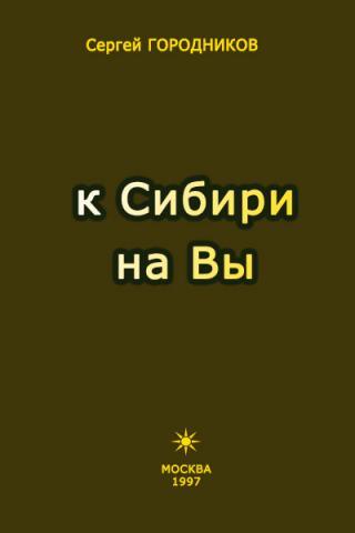 К СИБИРИ НА ВЫ