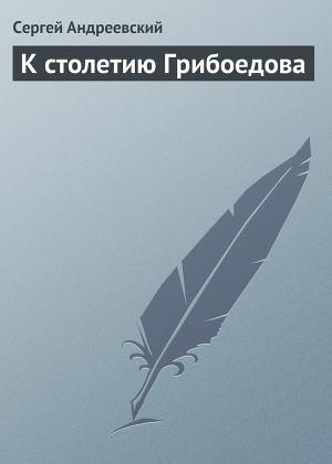 К столетию Грибоедова