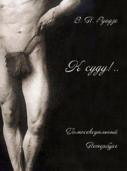 К суду!.. Гомосексуальный Петербург