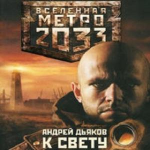 К Свету. Вселенная метро 2033