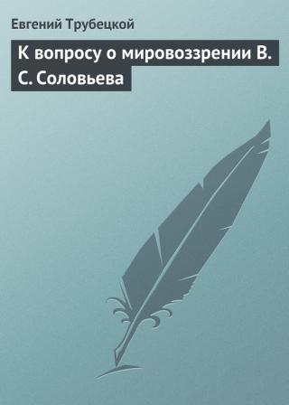 К вопросу о мировоззрении В.С.Соловьева