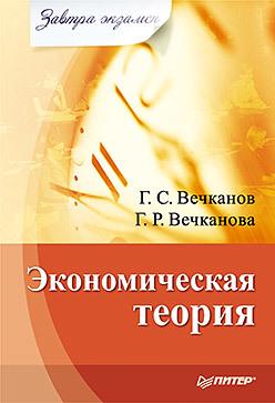 К вопросу о влиянии протестанской этики на экономическое развитие Европы и России