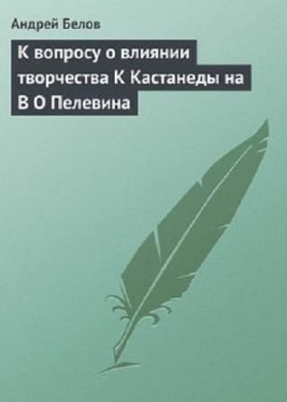 К вопросу о влиянии творчества К. Кастанеды на В. О. Пелевина